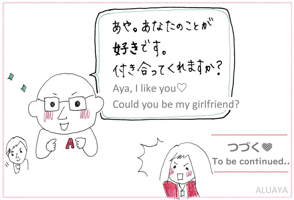 日本語で告白ask me out in japanese