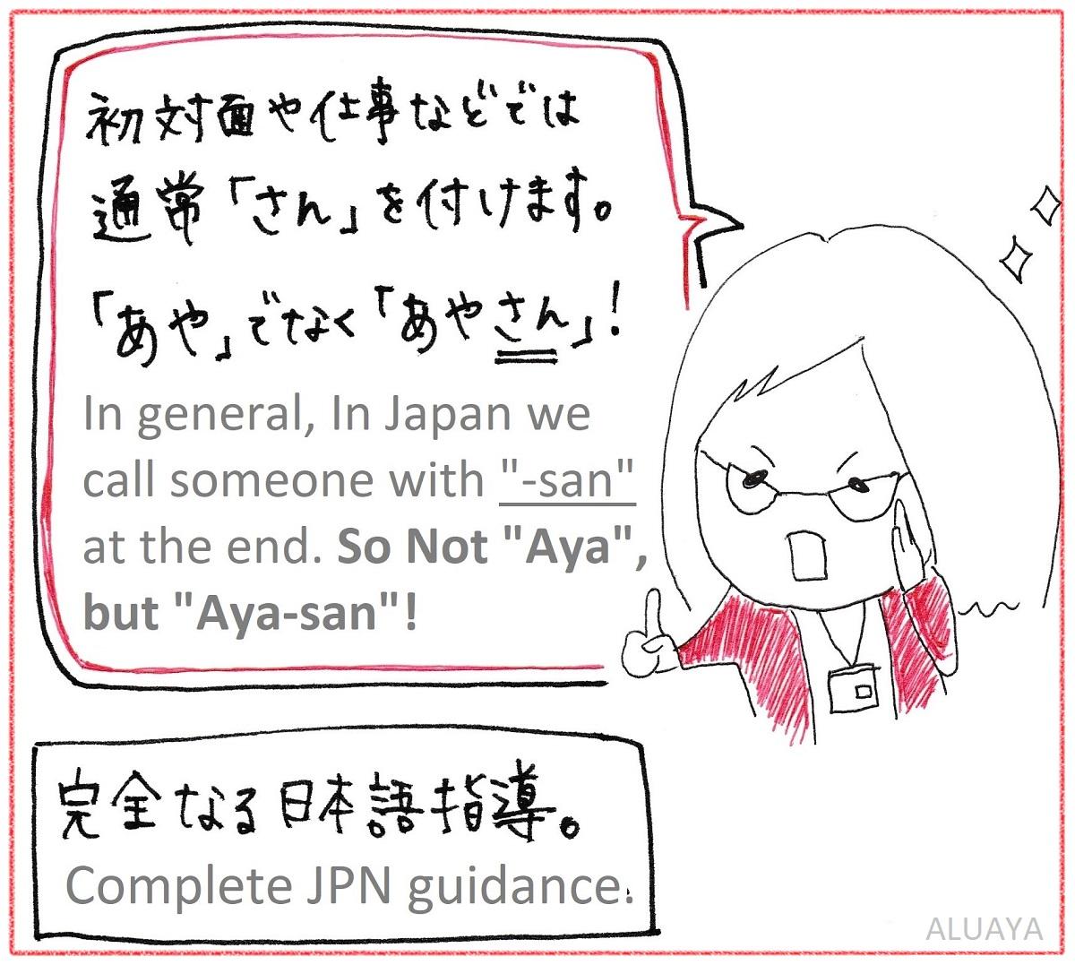 日本語指導モード突入