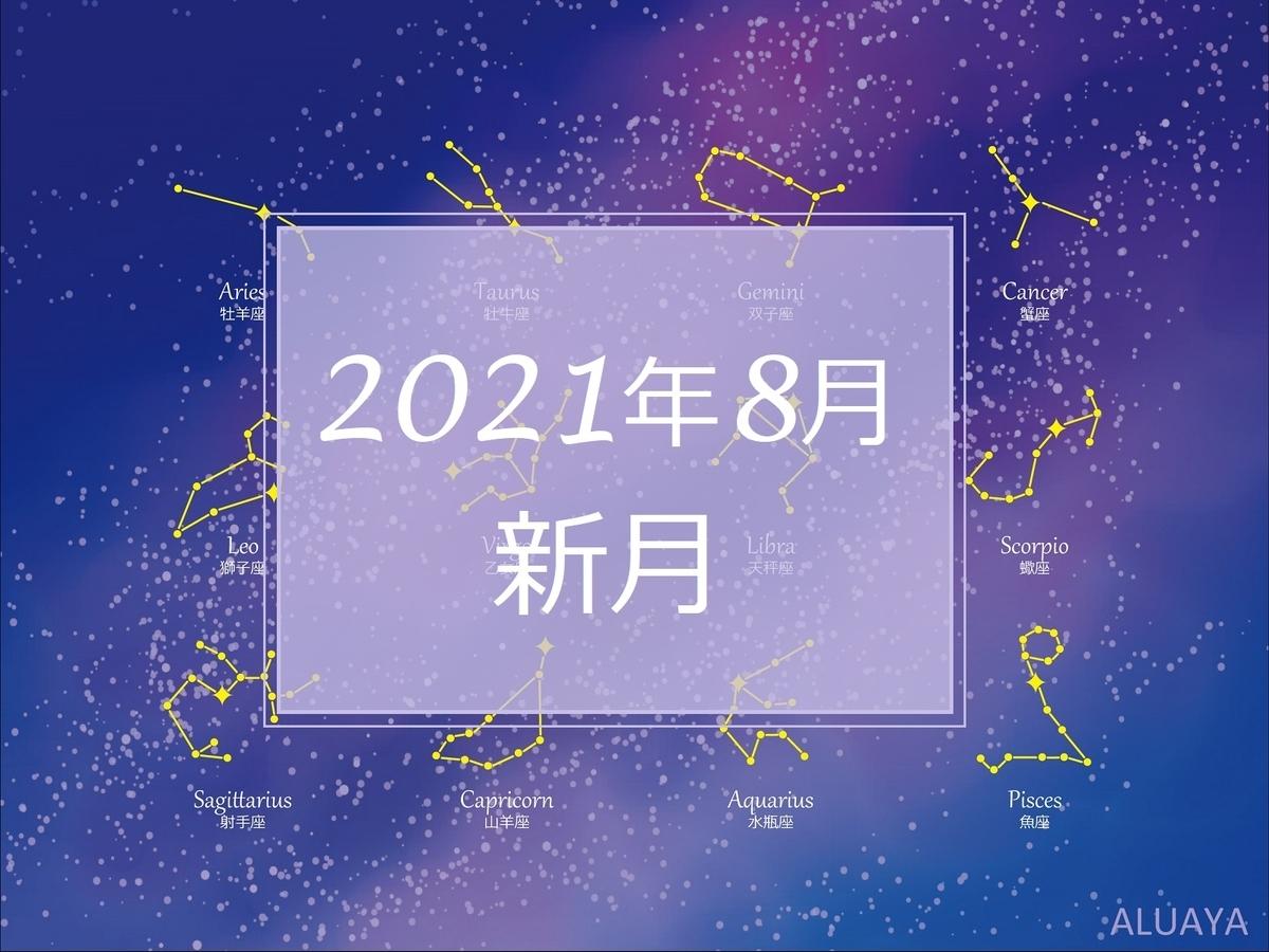 f:id:aluaya:20210806050453j:plain