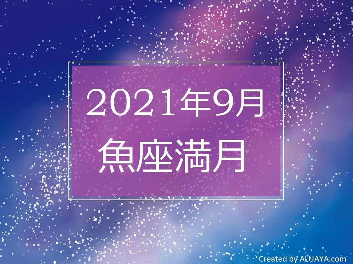 f:id:aluaya:20210920025132j:plain