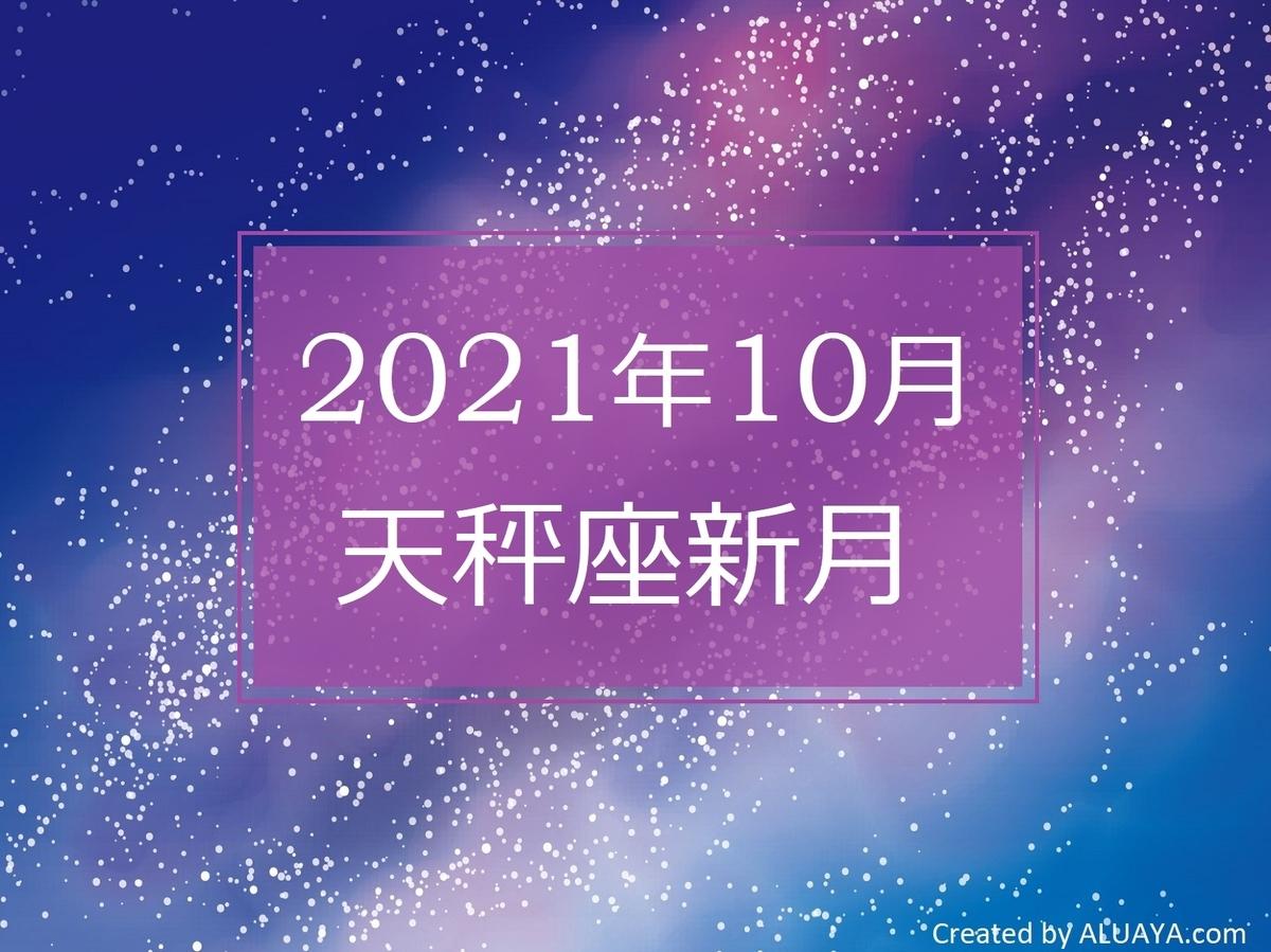 f:id:aluaya:20211005044844j:plain