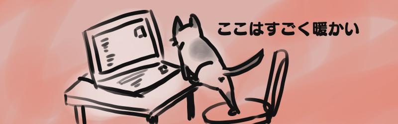 猫がパソコンに座ろうとしている絵です
