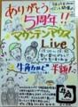 牛角岩国駅前店5周年イベント