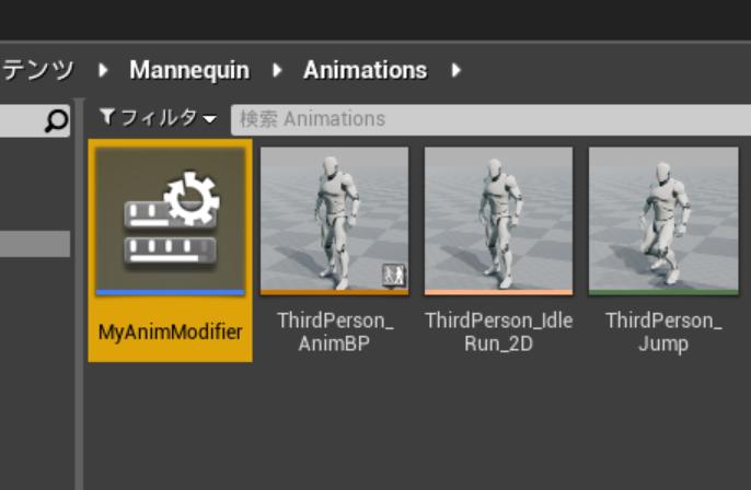 UE4 アニメーションモディファイア(Animation Modifier)で自動的に