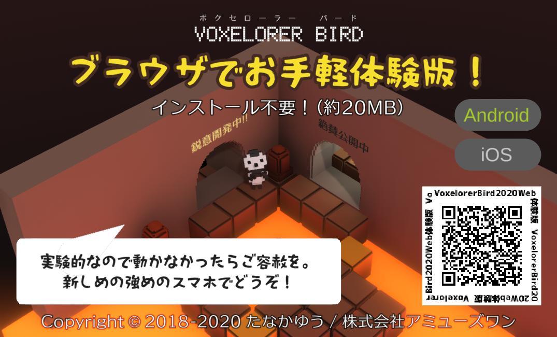 VoxdlorerBird2020 Web体験版