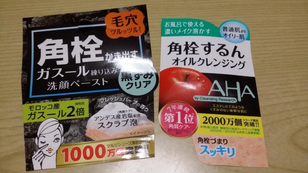 f:id:ama-shinon:20160803020629j:plain
