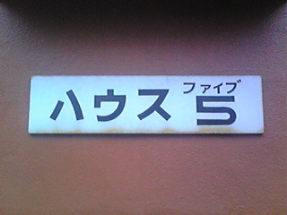 f:id:ama2k46:20071105094301j:image:right