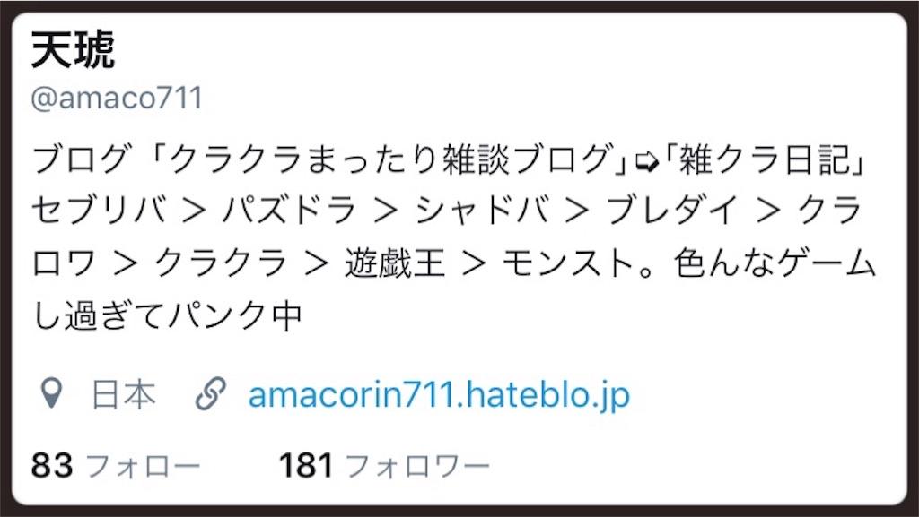 f:id:amacorin711:20170204034528j:image