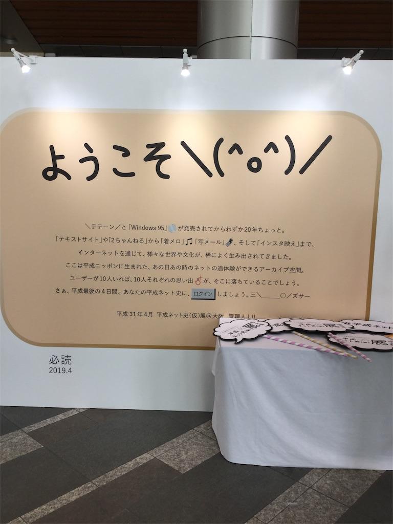 f:id:amagasaki820:20190501151551j:image