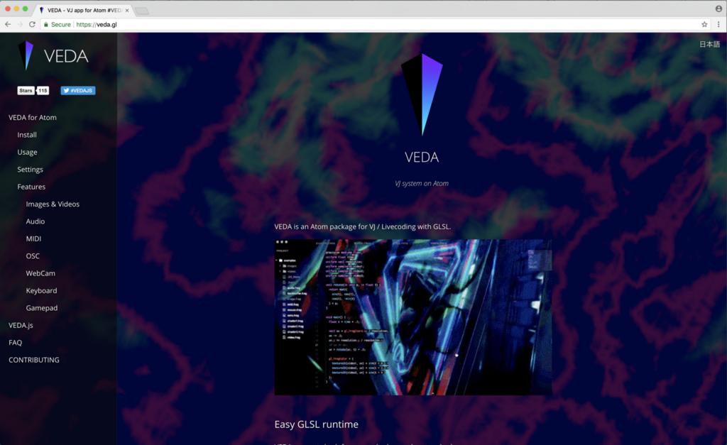 VEDA.glのスクリーンショット