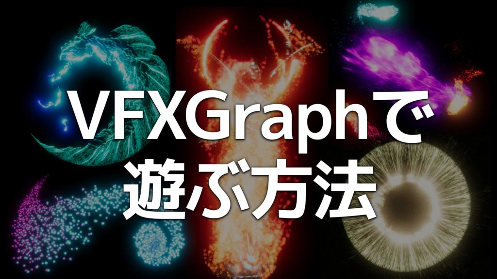 UnityのVFXGraphでパーティクル芸やる方法 - マルシテイア