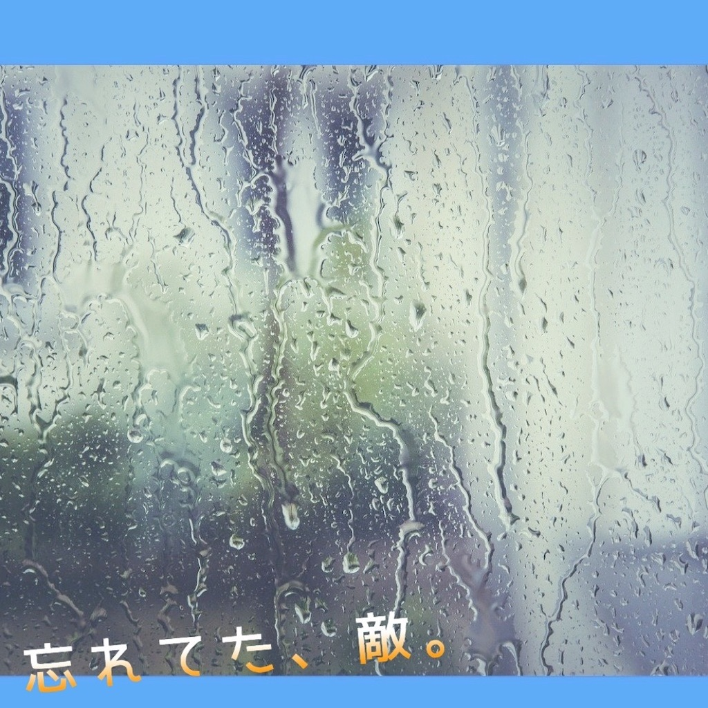 f:id:amai310mizu:20210701161434j:image