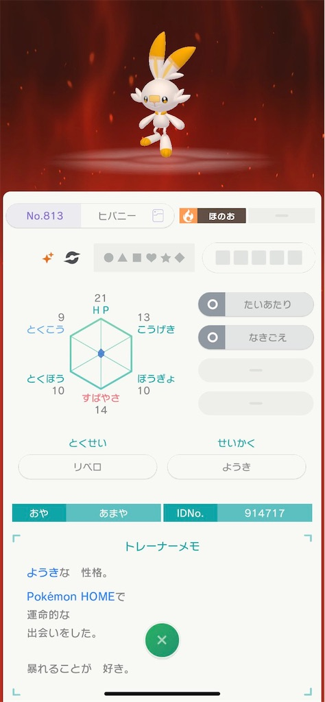 f:id:amaimonoyasan:20200905131509j:image