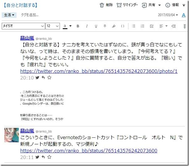 f:id:amakawawaka:20170305105840j:image