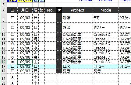 f:id:amakawawaka:20170904072905j:image