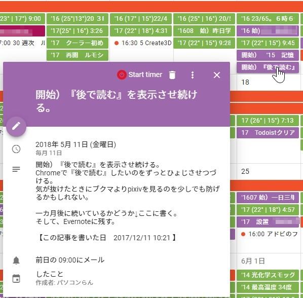 f:id:amakawawaka:20180501074031j:plain