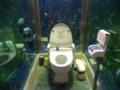 [amakko]水中トイレ