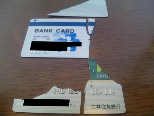 カード粉砕