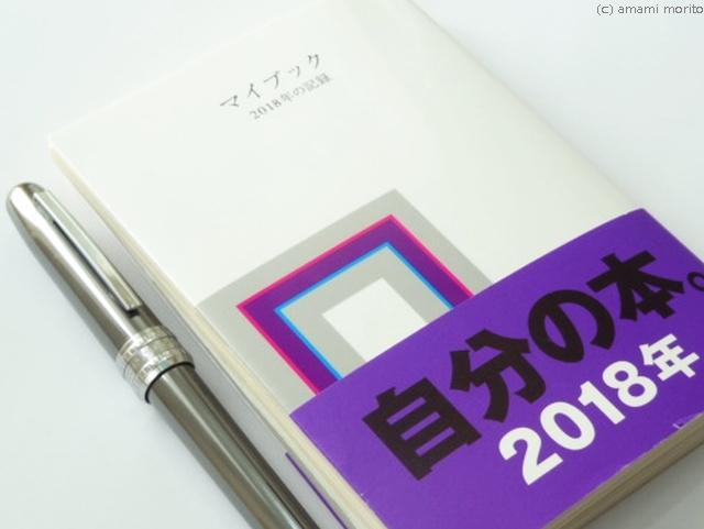 f:id:amamimori:20180519161613j:plain