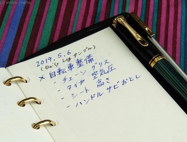 f:id:amamimori:20190512095509j:plain