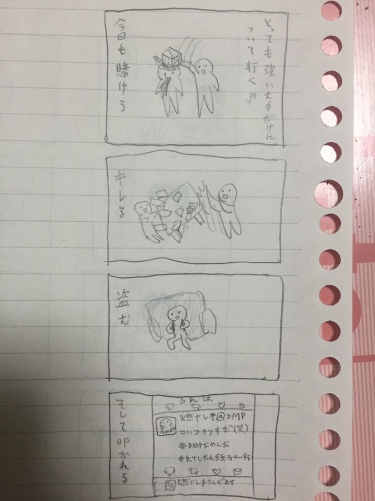 f:id:amamitako3:20180122212558j:plain