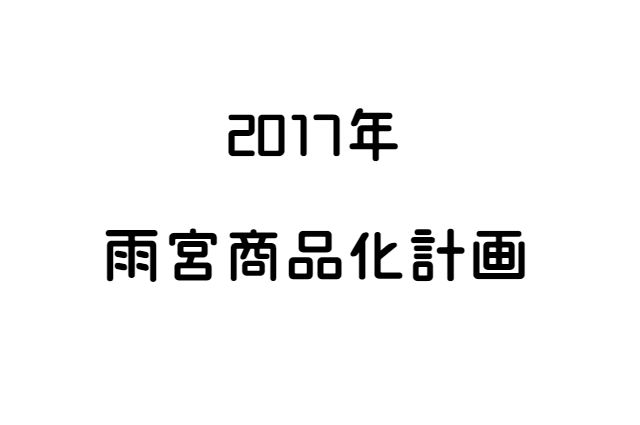 f:id:amamiya9901:20170103182112j:plain