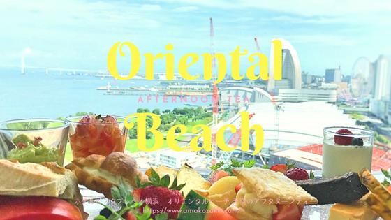 ホテルビスタプレミオ横浜「オリエンタルビーチ 」アフタヌーンティー