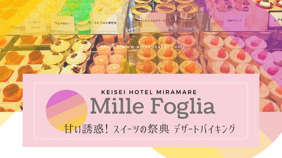 京成ホテルミラマーレ ミレフォリア デザートバイキングのレポートブログ
