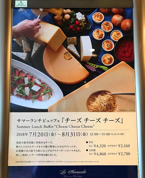 ホテルニューグランド サマーランチビュッフェ『チーズ チーズ チーズ』の案内看板
