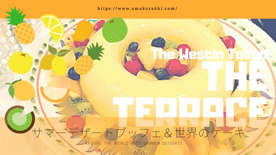 ウェスティンホテル東京【ザ・テラス】2018年8月サマーデザートブッフェ&世界のケーキ