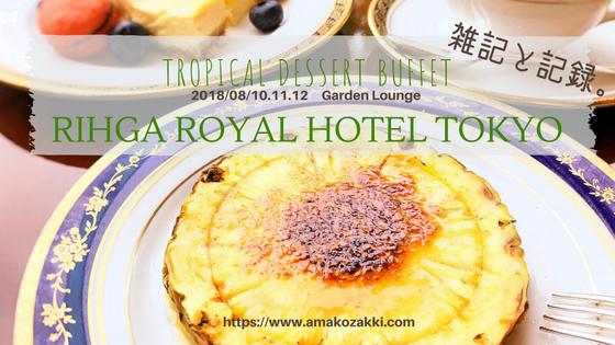 リーガロイヤルホテル東京 ガーデンラウンジ トロピカルデザートビュッフェ 感想ブログ