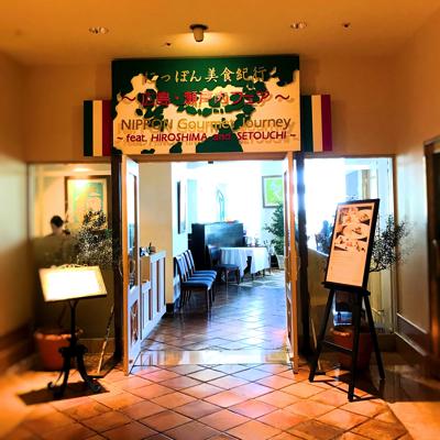 ヨコハマグランドインターコンチネンタルホテル2階「ラ ヴェラ」入口