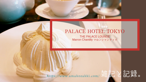 パレスホテル東京「マロンシャンティイ」