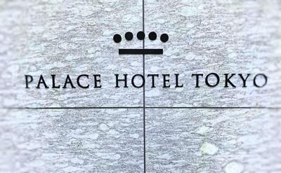 伺ったのは丸の内「パレスホテル東京」