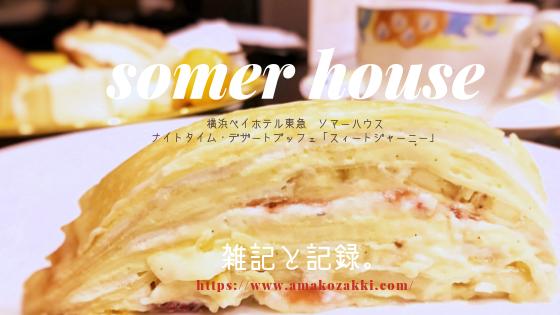 横浜ベイホテル東急 ソマーハウス 2018年9月 ナイトタイム デザートブッフェ「9月は秋の収穫祭!スィートジャーニー」