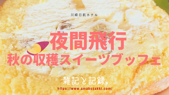 川崎日航ホテル【夜間飛行】秋の収穫スイーツブッフェ2018年9月