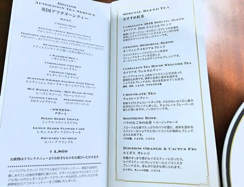 帝国ホテル アクア 英国アフタヌーンティー メニュー