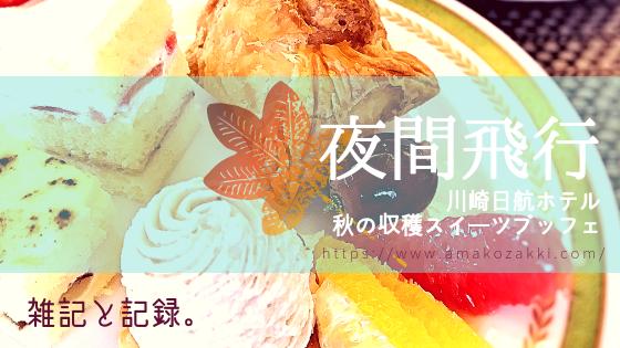 川崎日航ホテル【夜間飛行】秋の収穫スイーツブッフェ2018年10月