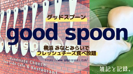 good spoon グッドスプーン 横浜みなとみらい店でランチにフレッシュチーズ食べ放題をして来た感想ブログ