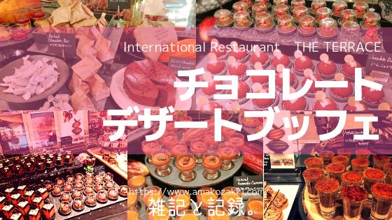 ウェスティンホテル東京「ザ・テラス」チョコレートデザートブッフェまとめブログ