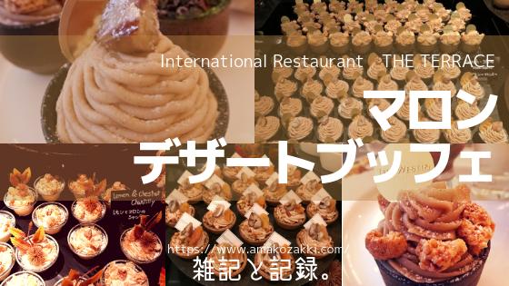 ウェスティンホテル東京「ザ・テラス」マロンデザートブッフェまとめブログ