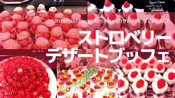 ウェスティンホテル東京「ザ・テラス」ストロベリーデザートブッフェまとめブログ