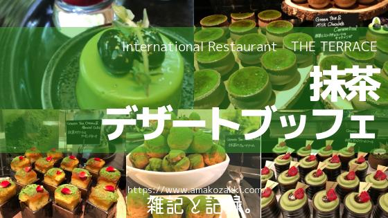 ウェスティンホテル東京「ザ・テラス」抹茶デザートブッフェまとめブログ