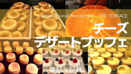 ウェスティンホテル東京「ザ・テラス」チーズデザートブッフェまとめブログ