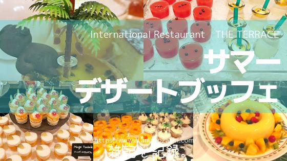 ウェスティンホテル東京「ザ・テラス」サマーデザートブッフェまとめブログ