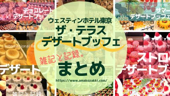 ウェスティンホテル東京 ザ・テラス デザートブッフェについて【まとめ】