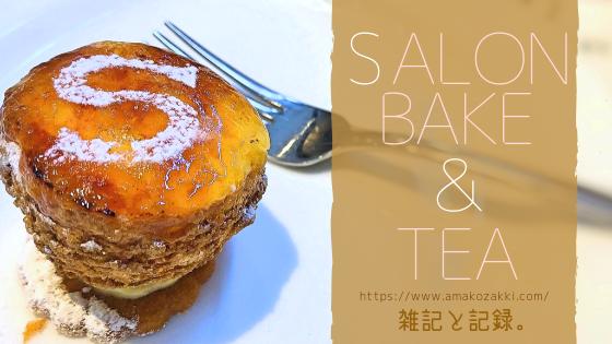 SALON BAKE&TEAのオーダービュッフェ|口コミレビューブログ