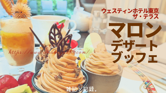 ウェスティンホテル東京 ザ・テラス マロンデザートブッフェ感想レポートブログ