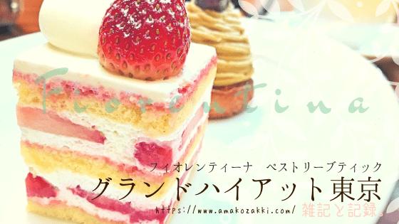 六本木 グランドハイアット東京 イタリアン カフェ「フィオレンティーナ」でケーキを食べた感想ブログ