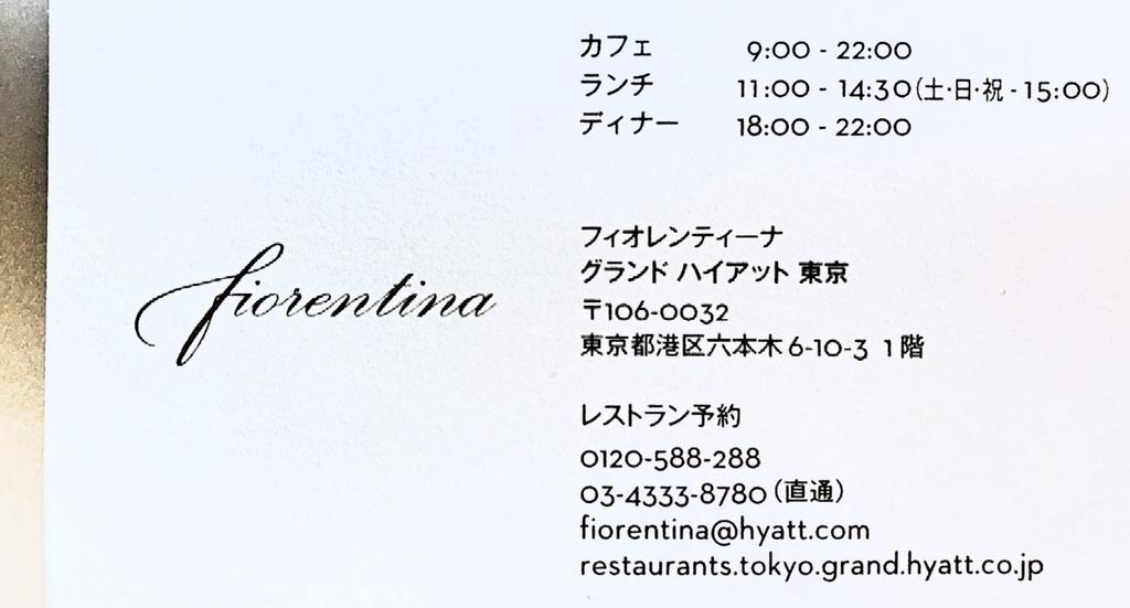 フィオレンティーナはグランドハイアット東京 1階のロビーフロアにあるイタリアンカフェです